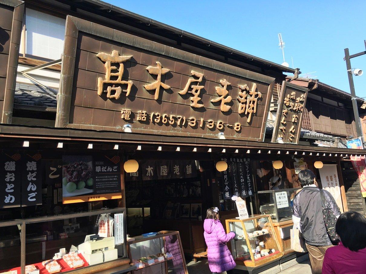 Japanese Dollhouse Kit - Dumpling Shop in Tokyo Downtown Shibamata