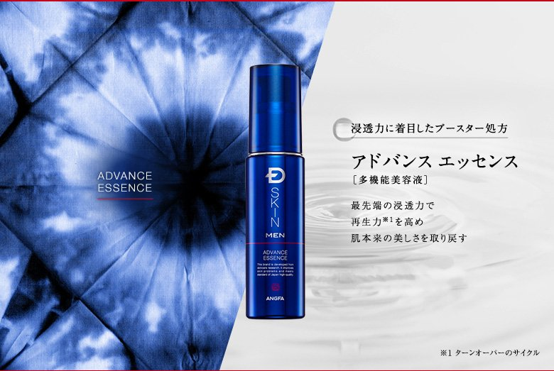 ANGFA D-SKIN MEN Advance Essence - 50g
