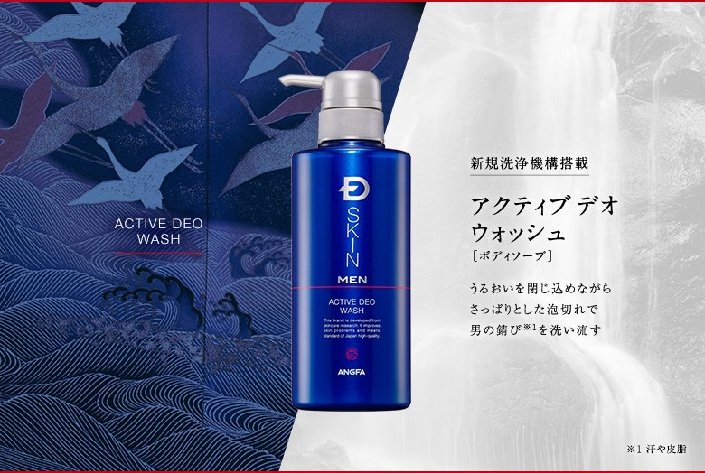 ANGFA D-SKIN MEN Active Deo Wash – 400g
