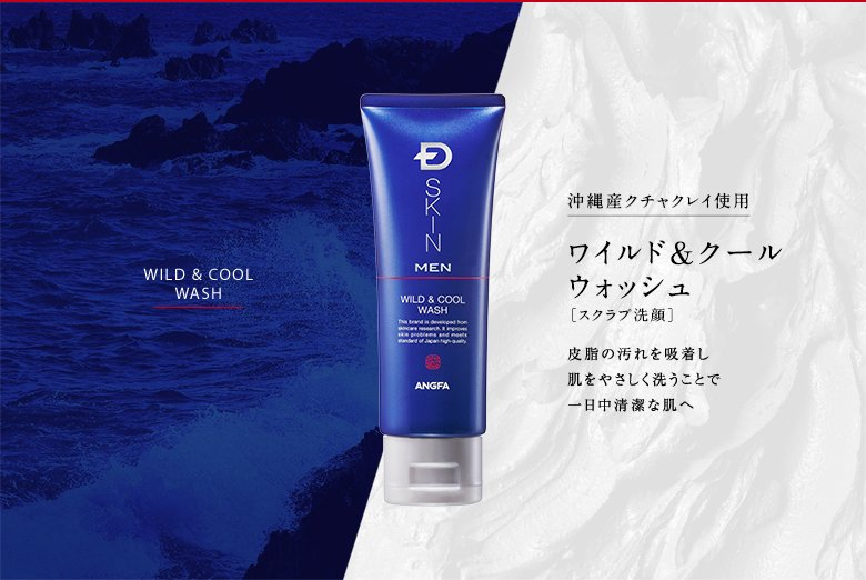 ANGFA D-SKIN MEN Wild & Cool Scrub Face Wash