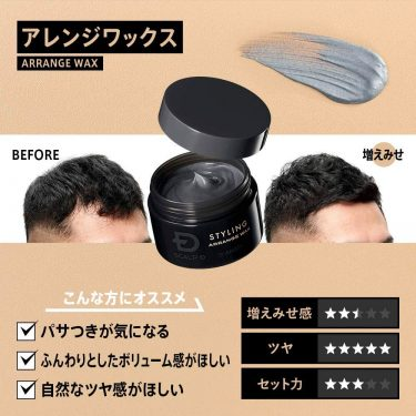ANGFA SCALP-D D-STYLE Arrange Wax Made in Japan