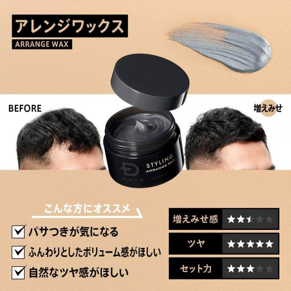 ANGFA SCALP-D D-STYLE Arrange Wax Made in Japan