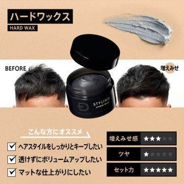 ANGFA SCALP-D D-STYLE Hair Hard Wax Hold Made in Japan