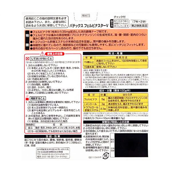 DAIICHI SANKYO Patex Felbinastar V Made in Japan