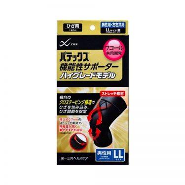 DAIICHI SANKYO Patex Knee Support Extra Large Black Long Type Made in Japan