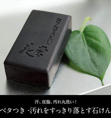 HABA Bigaku Charcoal Force Soap Bar