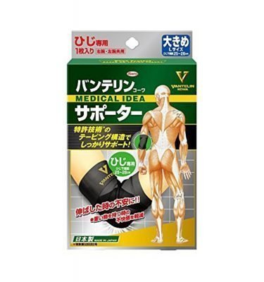 KOWA Vantelin Protection Elbow Support - Large 25-28cm