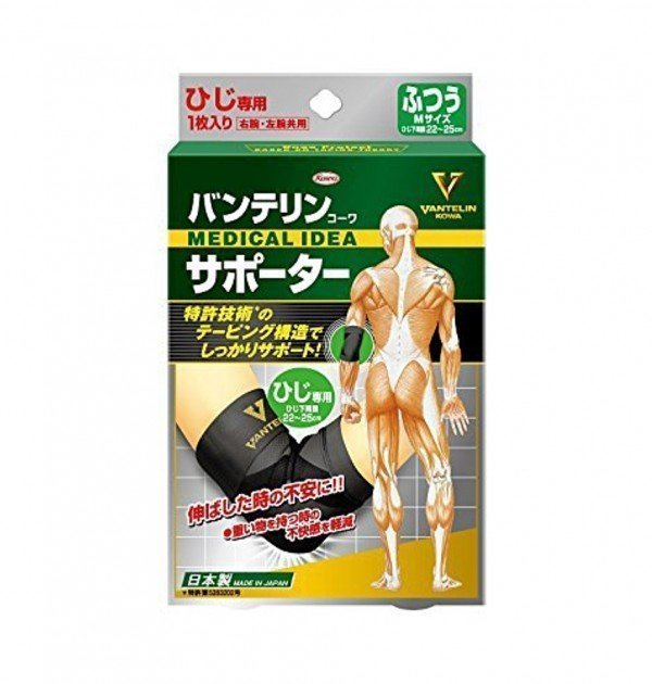 KOWA Vantelin Protection Elbow Support - Medium 22-25cm