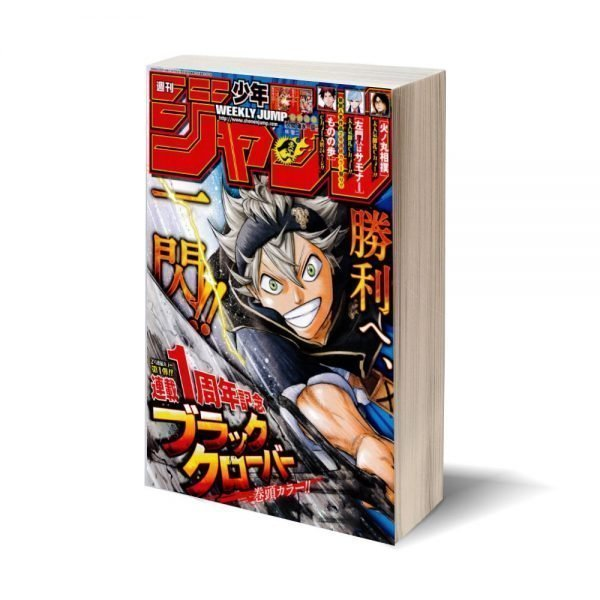 Shonen Jump Weekly Manga Magazine - Monthly Subscription