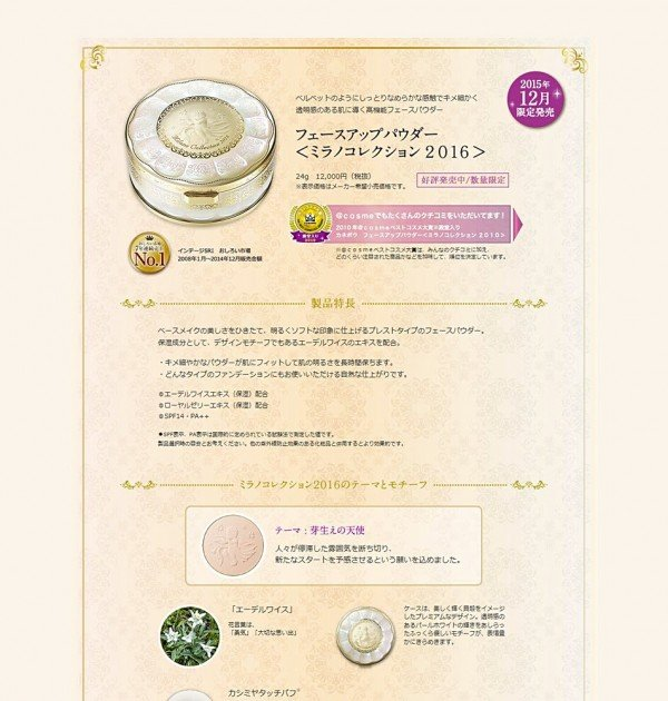 KANEBO Face Up Powder Milano Collection 2016 - 24g