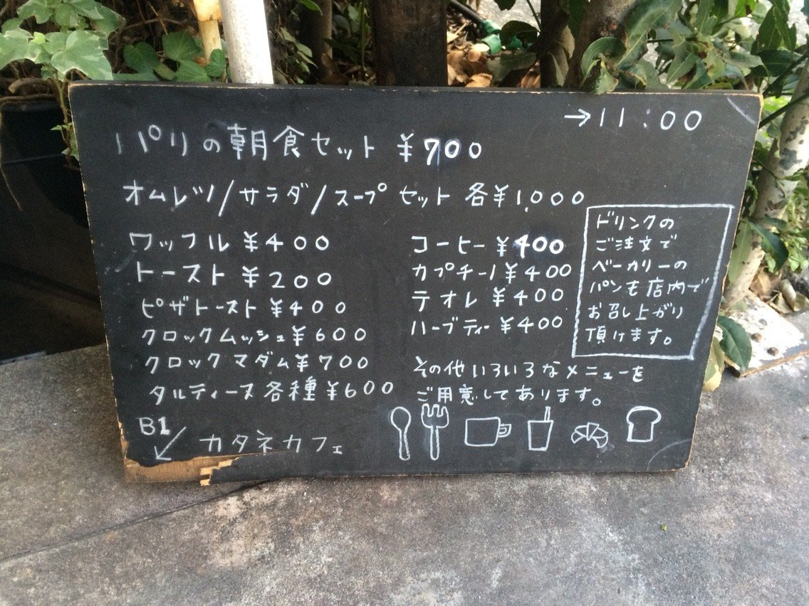 The menu on the blackboard at the Natane Cafe
