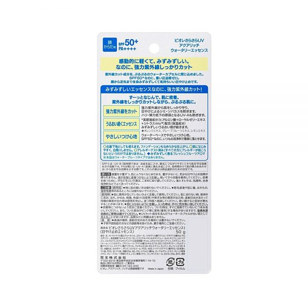 BIORE Sarasara UV Aqua Rich Watery Essence Sunscreen