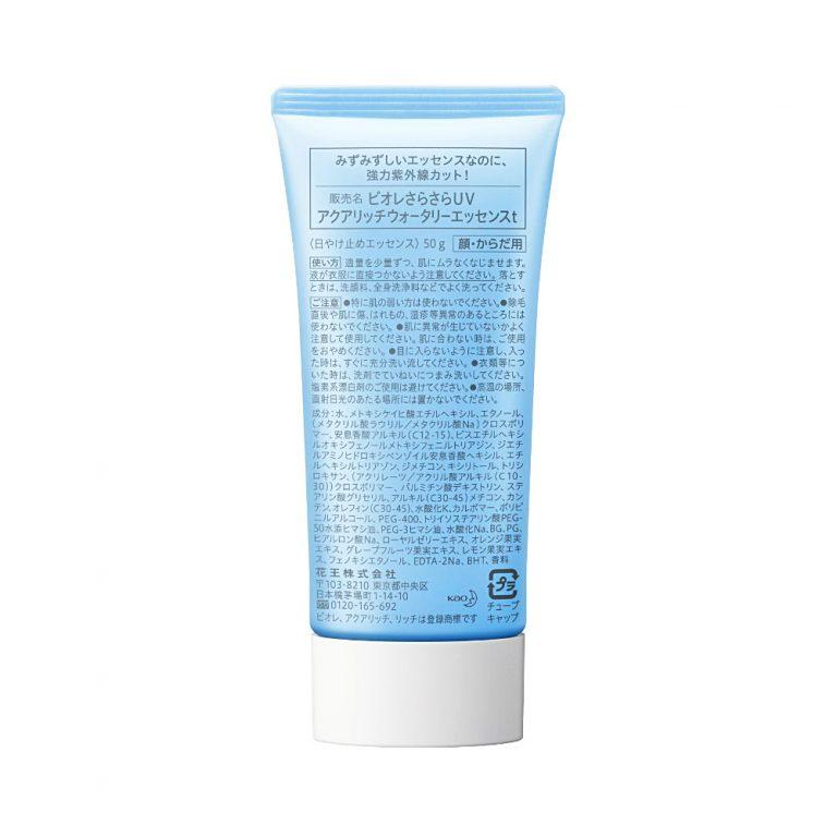 Biore Sarasara UV Aqua Rich Watery Essence - Sunscreen SPF50+/PA++++ 50g