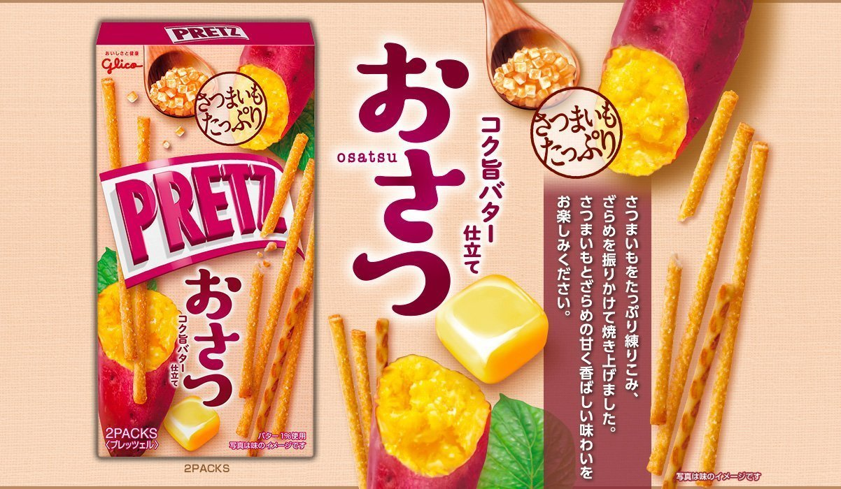 GLICO Pretz Osatsu Sweet Potato