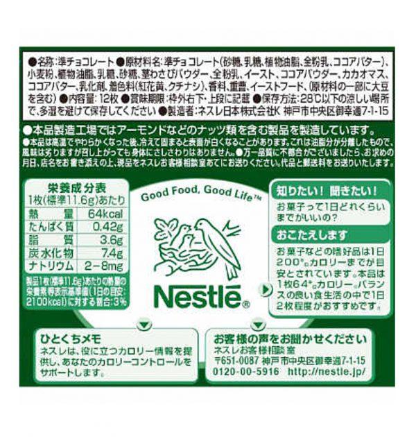 Japanese Kit Kat - Wasabi Chocolate Box - 12 Mini Bar