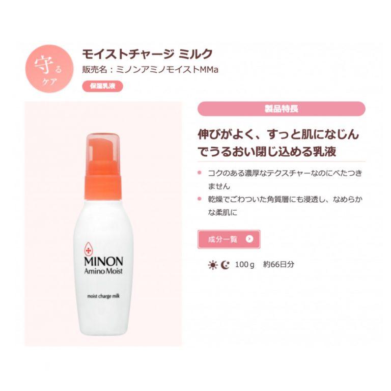 MINON Amino Moist Charge Milk - 100g