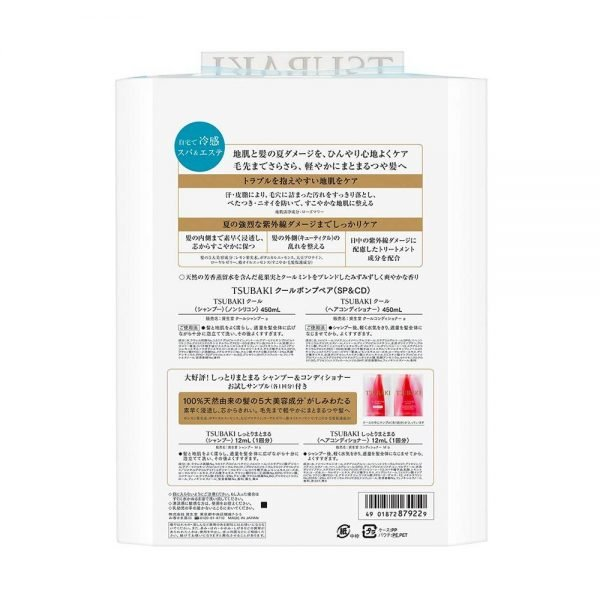 SHISEIDO Tsubaki Cool Shampoo and Conditioner Set Made in Japan
