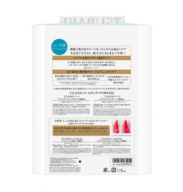 SHISEIDO Tsubaki Cool Shampoo and Conditioner Set Made in Japan