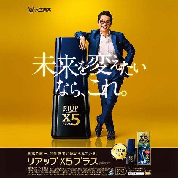TAISHO SEIYAKU RiUp X5 Plus Medicated Hair Lotion
