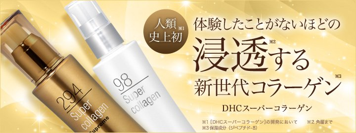 DHC Super Collagen New Generation