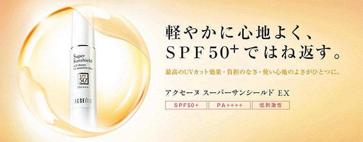 ACSEINE Sunshield EX - SPF50+ PA++++ 22g