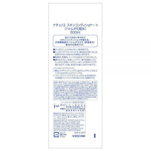 IMYU NATURIE Hatomugi Skin Conditioner Made in Japan