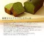 ITOHKYUEMON Kyoto Uji Matcha Pound Cake