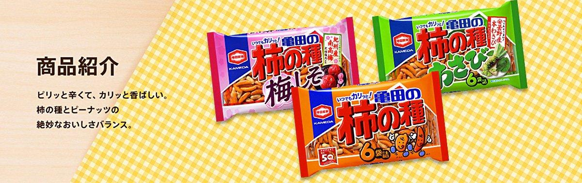 KAMEDA Ume Shiso Rice Crackers - 6 Bags 180g
