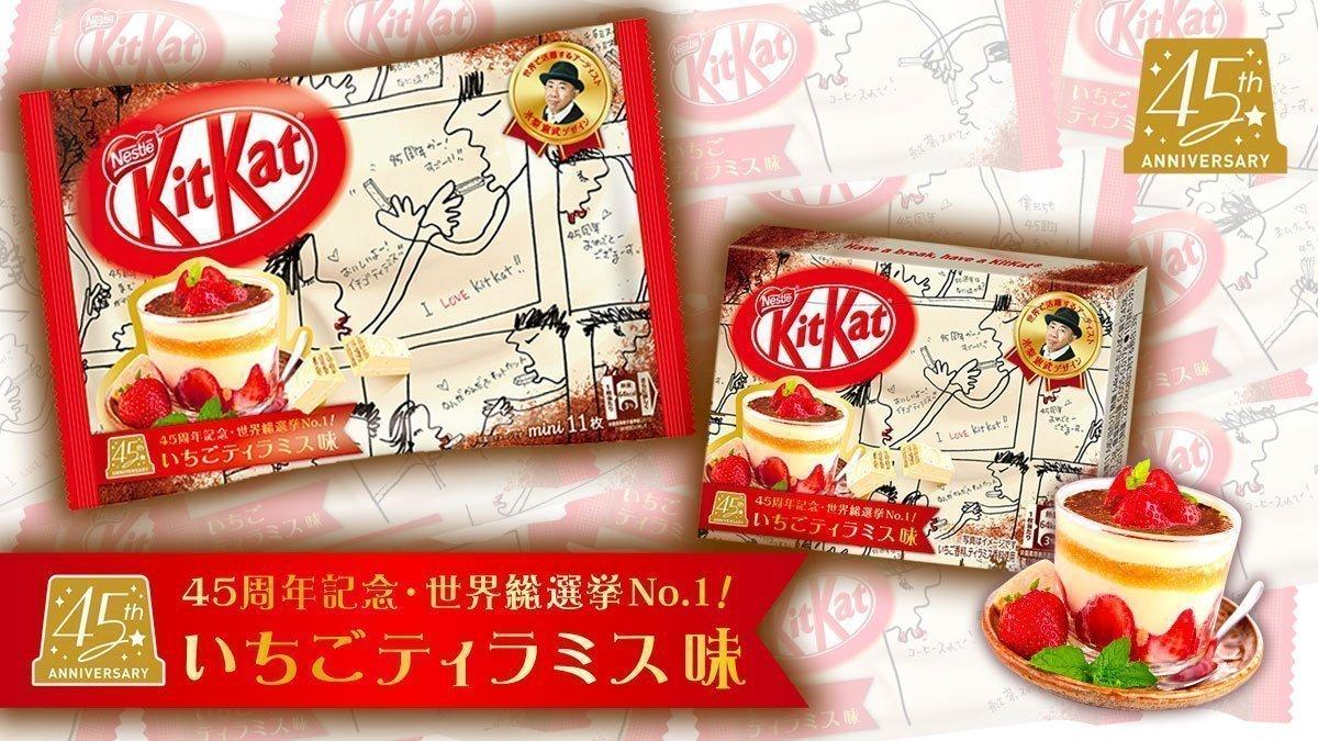 KIT KAT Mini Strawberry Tiramisu Made in Japan