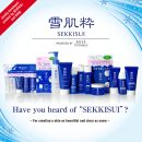 KOSE Sekkisui Beauty Mask Made in Japan Limited Edition