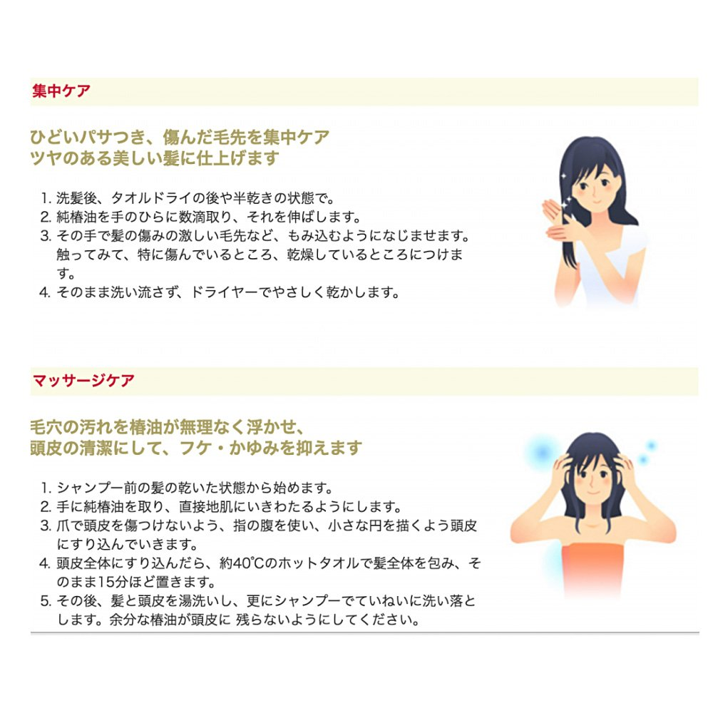 KUROBARA Tsubaki Camellia Pure Oil for Hair and Skin