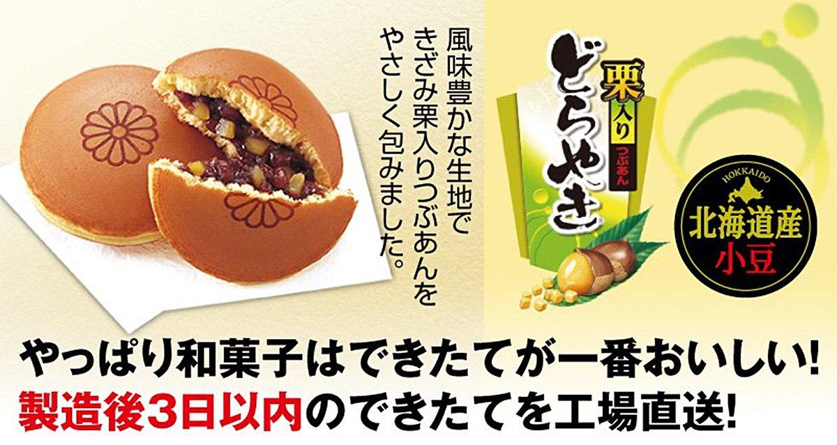 Kuri-MARUKYO Hokkaido Red Bean Cake Dorayaki with Chestnuts - 5 pcs x 2 Bags