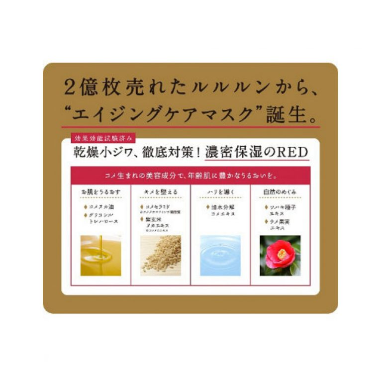 LULULUN Face Mask Precious RS RED - Anti-Aging with Rice Extract