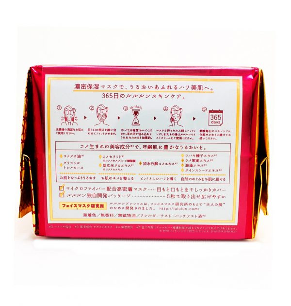 LULULUN Face Mask Precious RS RED - Anti-Aging with Rice Extract 32 Sheets