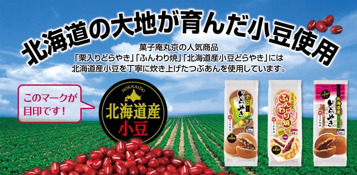 MARUKYO Red Bean Cake Funwariyaki - Dorayaki 5 pcs x 2 Bags