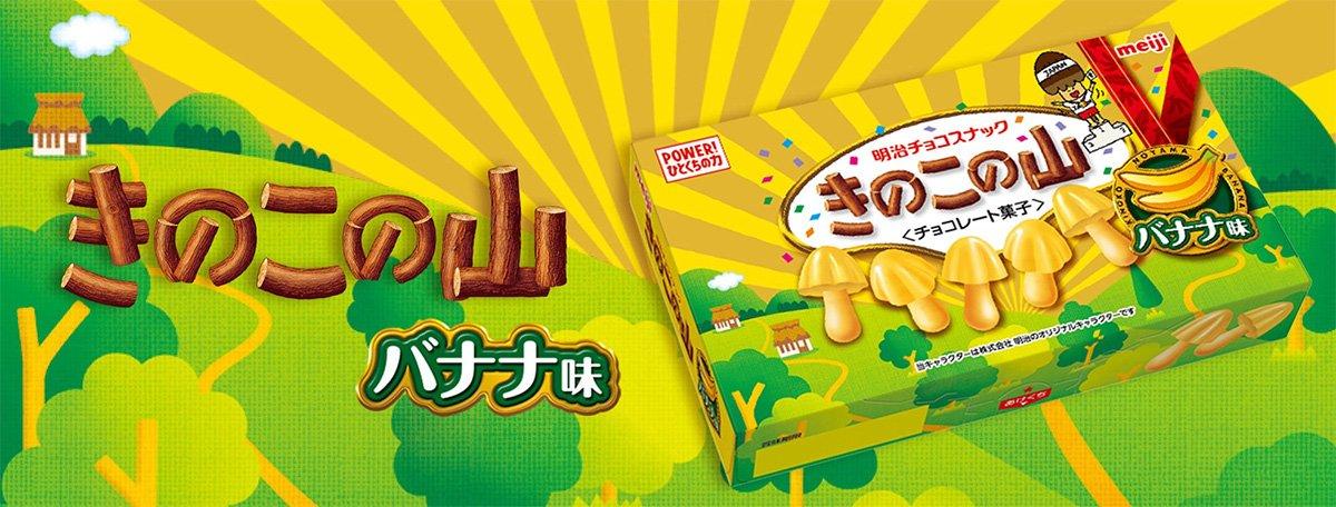 MEIJI Kinoko No Yama Mushroom Mountain - Banana Flavour