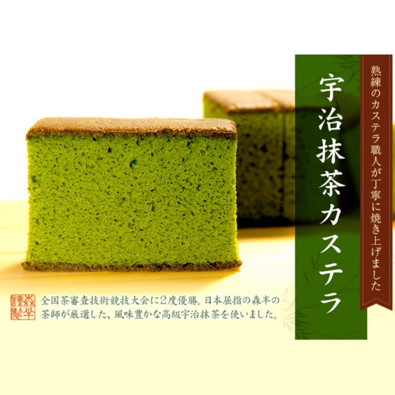MORIHAN Kyoto Uji Matcha Castella Cake - Handmade in Japan since 1836