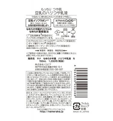NAMERAKA HONPO Tonyu Isoflavone Q10 Milk Lotion N - 150ml