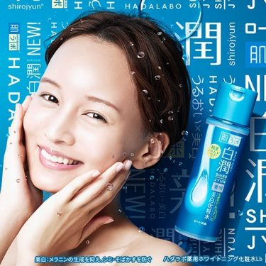 ROHTO Hada Labo Shirojun Medicated Whitening Lotion Regular Type Made in Japan