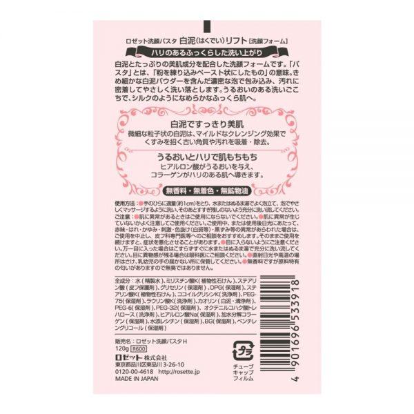 ROSETTE Sengan Pasta Face Wash Cleansing White Mud Made in Japan