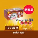 SHINYA KOSO Late Night Big Meal Diet - Enzyme, Ukon & Ginger 180 Tablets