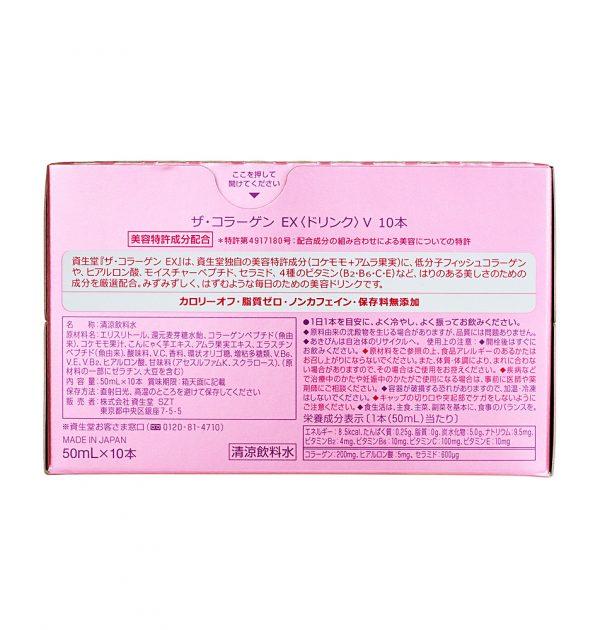 SHISEIDO The Collagen EX Drink V Made in Japan