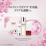 SK-II Full Line Trial Kit Floral Version with Special Pouch