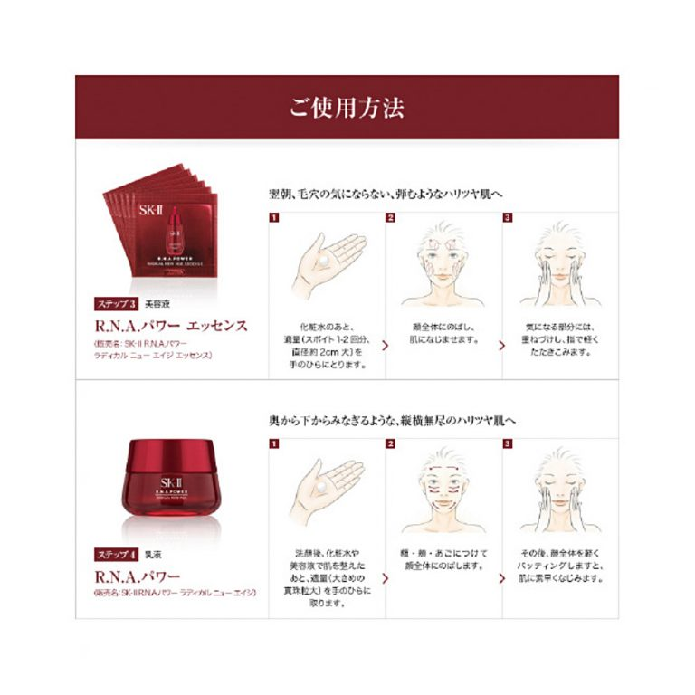 SK-II R.N.A. Power Radical New Age Kit Floral Version7