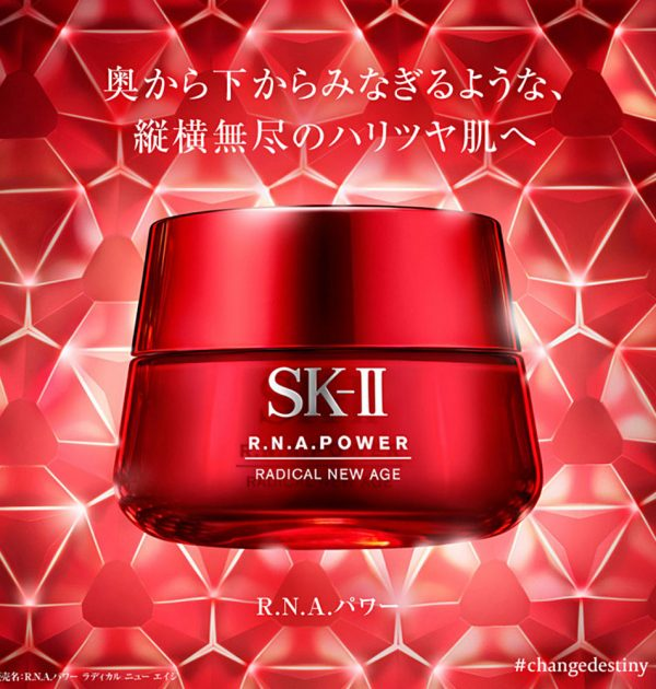 SK-II Sweet Pea R.N.A Power 80g - Flower Day Bag Set3