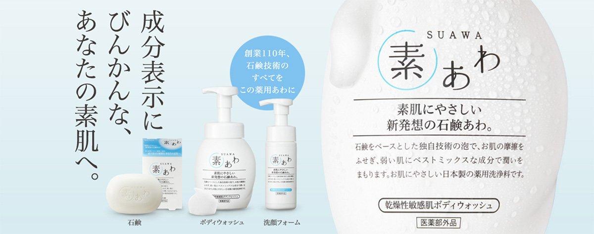 SUAWA Face Wash Foam 150ml - 100 Years of Making Soap in Japan