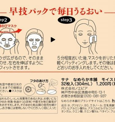 NAMERAKA HONPO Tonyu Isoflavone Moist Mask - 32 Sheets