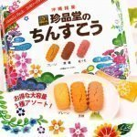 CHINPINDO Chinsuko Family Pack from Okinawa Made in Japan