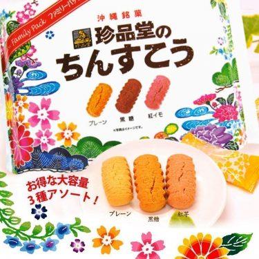 CHINPINDO Chinsuko Family Pack from Okinawa Made in Japan