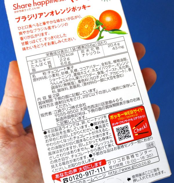 GLICO Brazilian Orange Pocky - 2016 Summer Limited